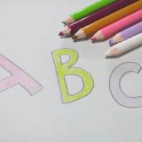 アルファベットのABC