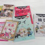 海外赴任のお供にも人気、「旅の指さし会話帳」のおすすめシリーズを見せてもらってきました