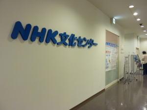 NHK文化センター西宮ガーデンズ教室