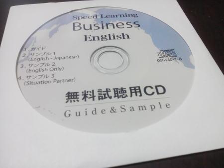 スピードラーニング・ビジネスの試聴用CD