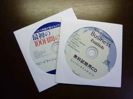 スピードラーニング・ビジネス 無料CD