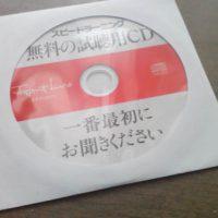 新しくなった無料試聴CD