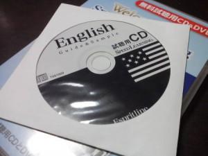 スピードラーニングの無料試聴CD