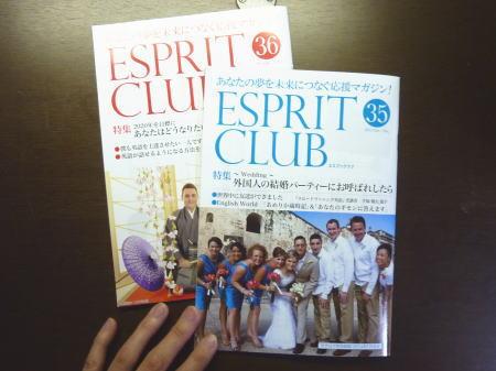 隔月情報誌「ESPIT CLUB」