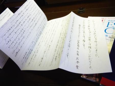 エスプリライン開発者さんからの手紙