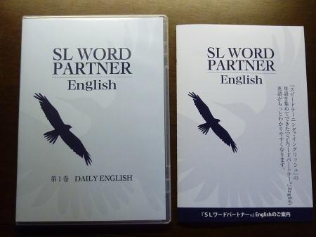 SL WORD PARTNER 第1巻