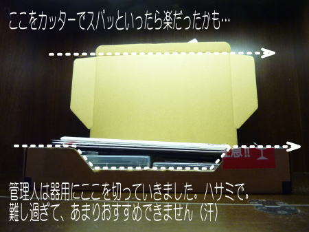 ピードラーニングの箱の構造