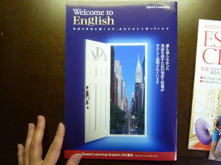 パンフレット「Welcome to English」