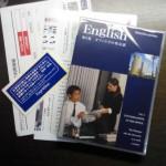 スピードラーニング英語の第3巻はポストの中に届けられる