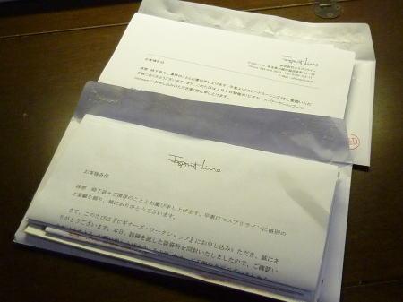 封筒の中の資料
