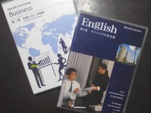 スピードラーニング・ビジネス第1巻とスピードラーニング英語第3巻