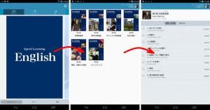 スピードラーニング英語アプリ 再生画面の出し方