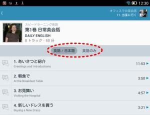 「英語/日本語」と「英語のみ」の切り替えボタン