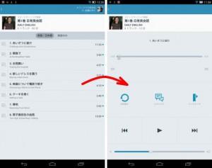 スピードラーニング英語アプリ 再生画面