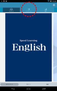 スピードラーニング英語アプリ ブックマークから聞く