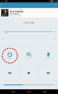 スピードラーニング英語アプリ 5秒戻すボタン