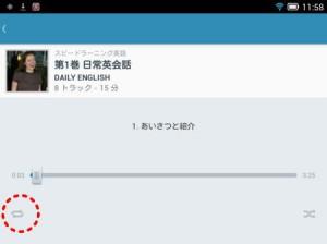 スピードラーニング英語アプリ リピートボタン