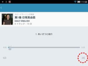 スピードラーニング英語アプリ シャッフルボタン