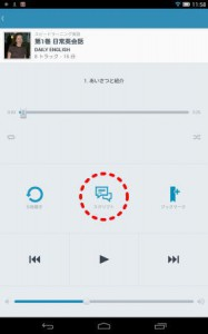 スピードラーニング英語アプリ スクリプトボタン