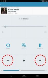 スピードラーニング英語アプリ 次の項目へ進む、戻るボタン