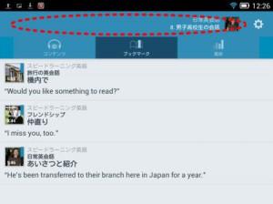 スピードラーニング英語アプリ 現在再生中の画面へ戻る