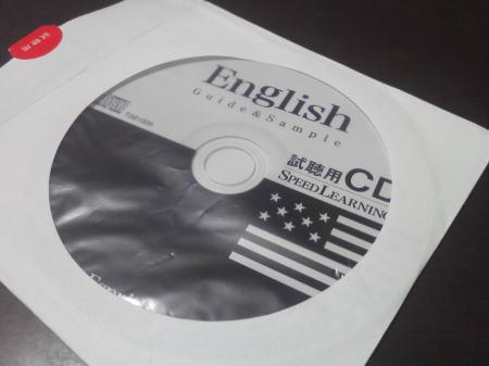 スピードラーニング英語の無料試聴CD