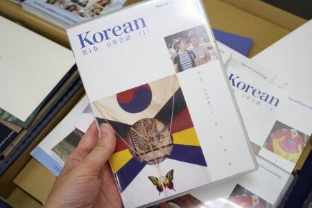 スピードラーニング韓国語 第1巻