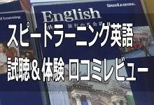 スピードラーニング英語 口コミ