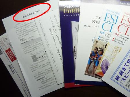 返品に関する書類