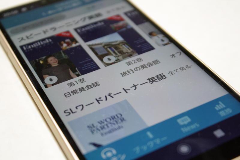 スピードラーニング英語アプリ