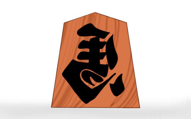 飾り駒のイメージ